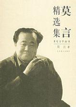 Mo Yan Jingxuanji