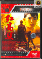 HONG Gaoliang, Red Sorghum, by MO Yan, directed by ZHANG Yimou.