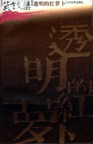 Touming de Hongluobo