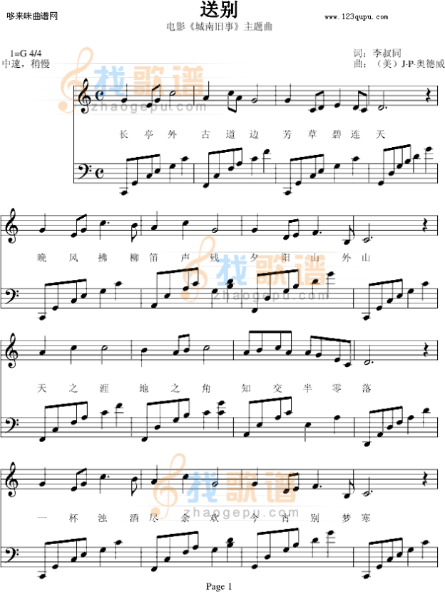 Chinese Farewell song: Lyrics by LI Shutong; Composer: John Pond Ordway
