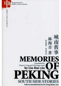 By LIN Haiyin, Memories of Peking 城南旧事