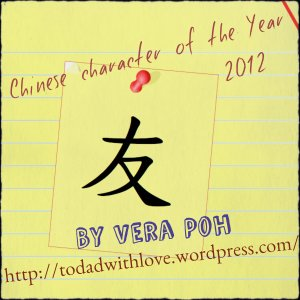 Poh Character of the Year 2012
