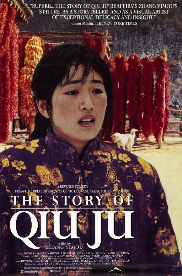 The Story of Qiu Ju 秋菊打官司