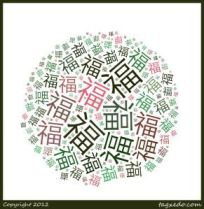 Chinese character 福 fu/fuk: luck and happiness