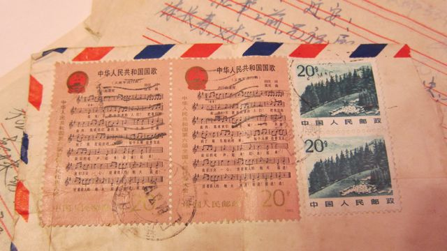 This letter comes with some stamps with the national anthem of PRC printed on them.