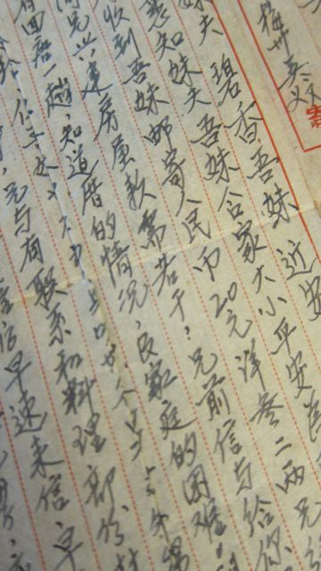 Letter from China: Reading from right to left, top to bottom.