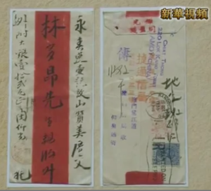 Qiaopi, letters from overseas Chinese to China in the last century