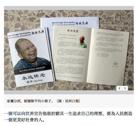 Chin Peng's Farewell Message in English, Chinese and Malay.