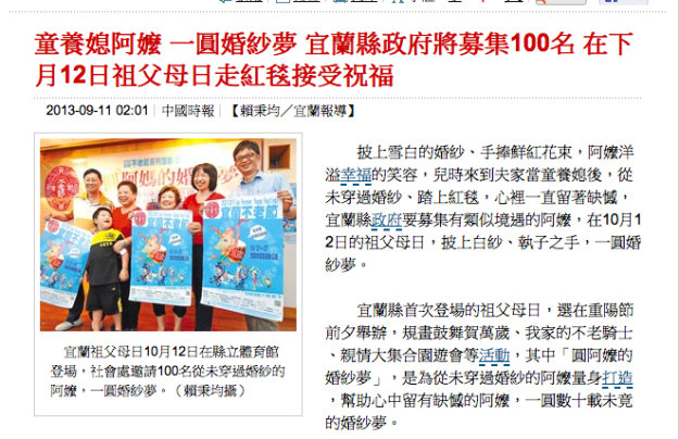 Child brides in Yilan, Taiwan, will have a formal wedding.