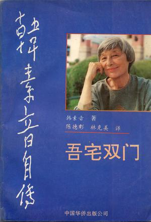 One of Han Suyin's autobiographies: My house has two doors, in Chinese.