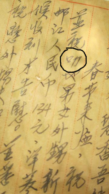 Old Chinese name for Singapore -- 叻 lè. Letters from China on Janet's Notebook