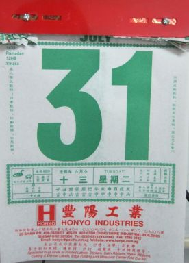 Traditional Chinese tear-a-day calendar.