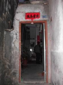 My mother's old house. My mother left for Singapore when she was only four years old. The house is in a village in Zhao'an in the Fujian province of China. This is the ancestral home that my mother helps build in China.